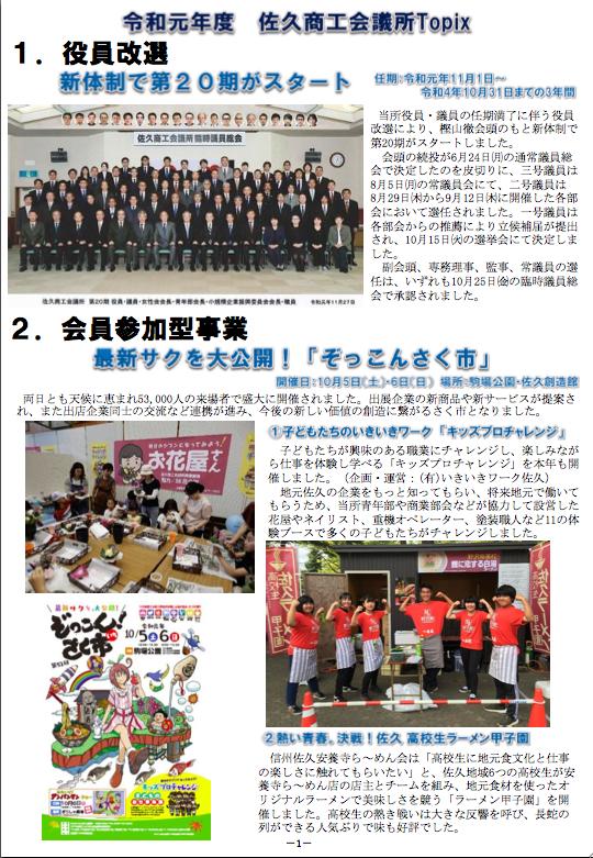 イメージ:令和元年度 佐久商工会議所TOPIX