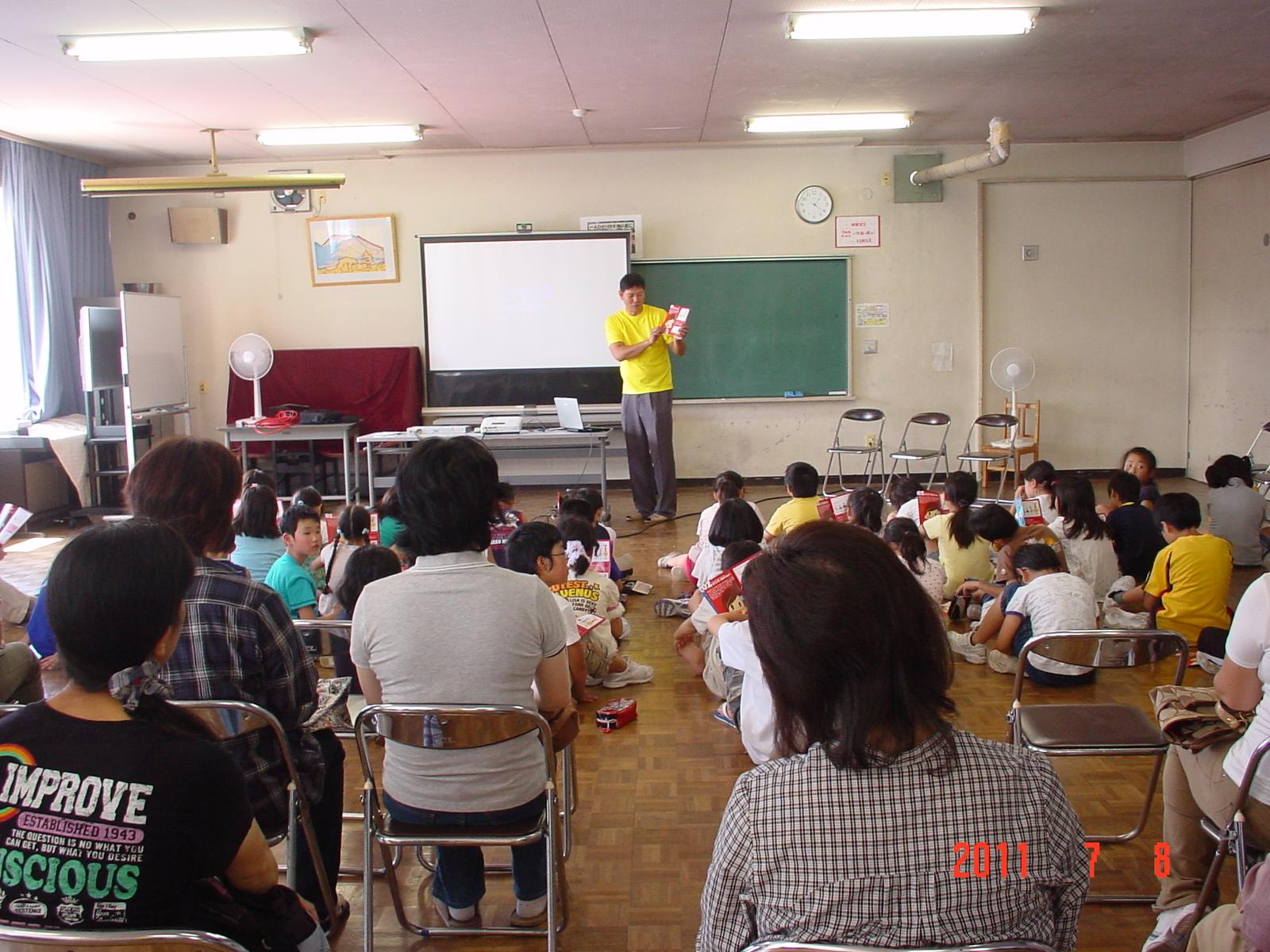 臼田小学校