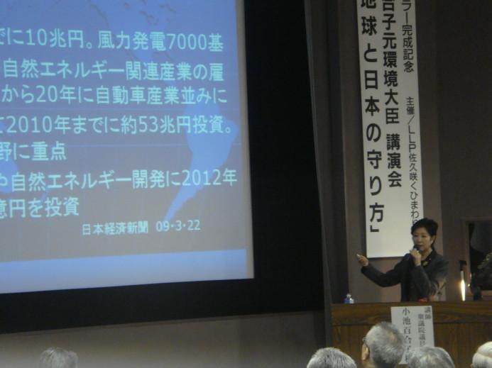 講師:小池百合子元環境大臣