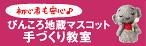 関連サイト:ぴんころ地蔵【マスコット手づくり教室】