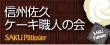 関連サイト:信州佐久ケーキ職人の会