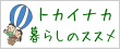 関連サイト:トカイナカ暮らしのススメ