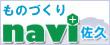 関連サイト:ものづくりnavi佐久