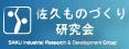 関連サイト:佐久ものづくり研究会
