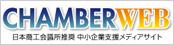 関連サイト:CHAMBER WEB