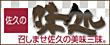 関連サイト:佐久の味処