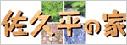 関連サイト:佐久平の家