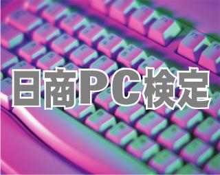 イメージ:ネット社会に必要な「仕事力」が身につく【日商PC検定試験】