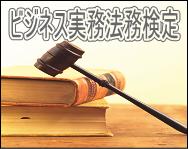 イメージ:正しい法律知識でリスク管理【ビジネス実務法務検定試験】