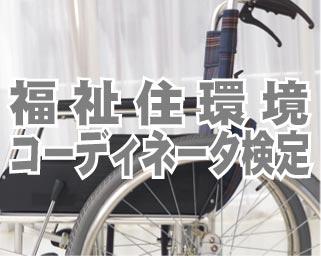 イメージ:安全・安心な暮らしのアドバイザー【福祉住環境コーディネーター検定試験】