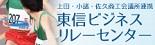関連サイト:東信ビジネスリレーセンター