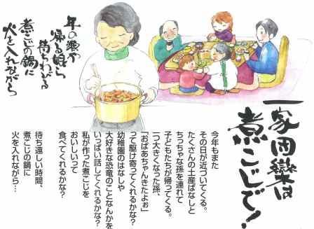 イメージ:「煮こじ蕎麦」スタンプラリー(蕎麦猪口プレゼント!)