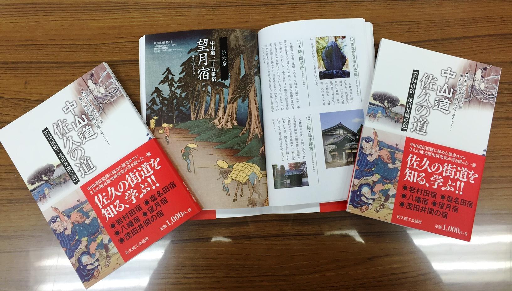 イメージ:佐久の街道を知る、学ぶ!!解説本「中山道佐久の道」を発売
