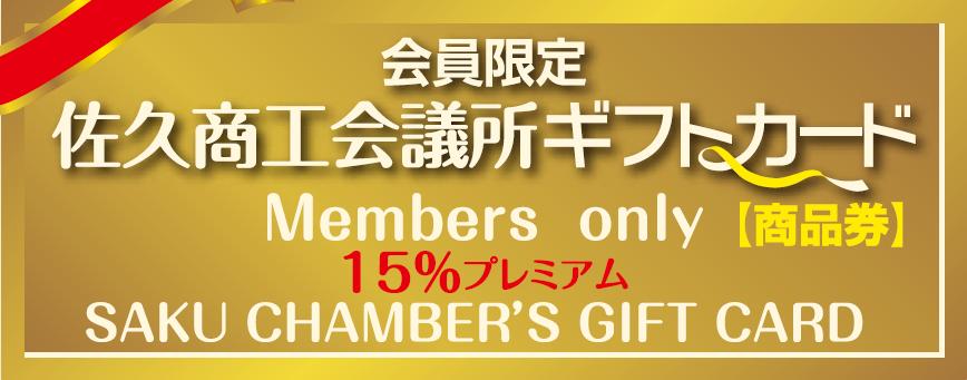 イメージ:会員限定!佐久商工会議所ギフトカード取扱店(スマホ対応)