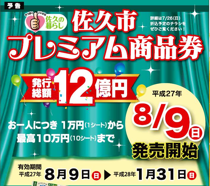 イメージ:史上最大!! 佐久市プレミアム商品券 8月9日(日)発売開始!!