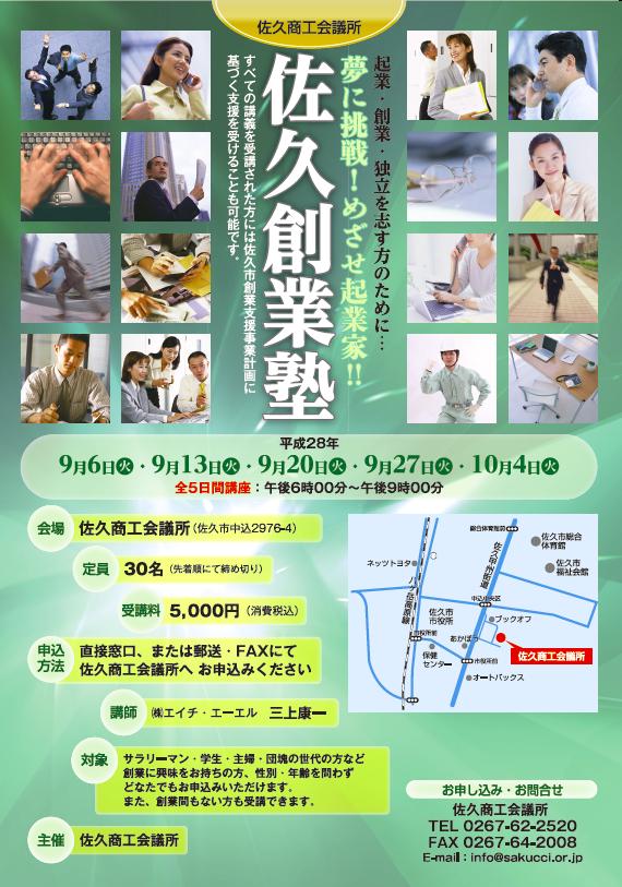 イメージ:夢に挑戦!めざせ起業家! 「佐久創業塾」 受講生募集中です
