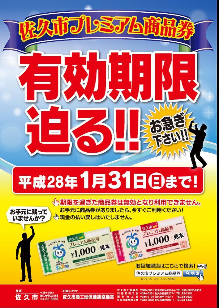 イメージ:佐久市プレミアム商品券ご利用は1月31日(日)まで 換金請求は2月10日(水)