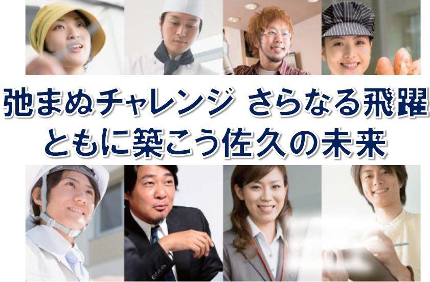 イメージ:平成30年度佐久商工会議所事業計画