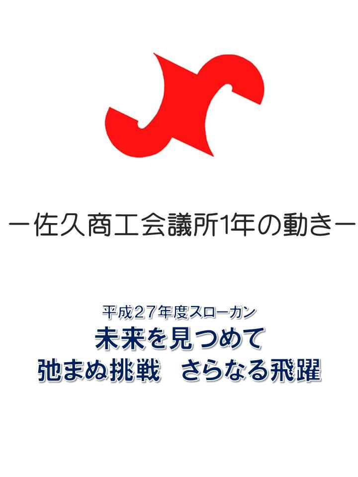 イメージ:平成27年度事業報告・トピックス