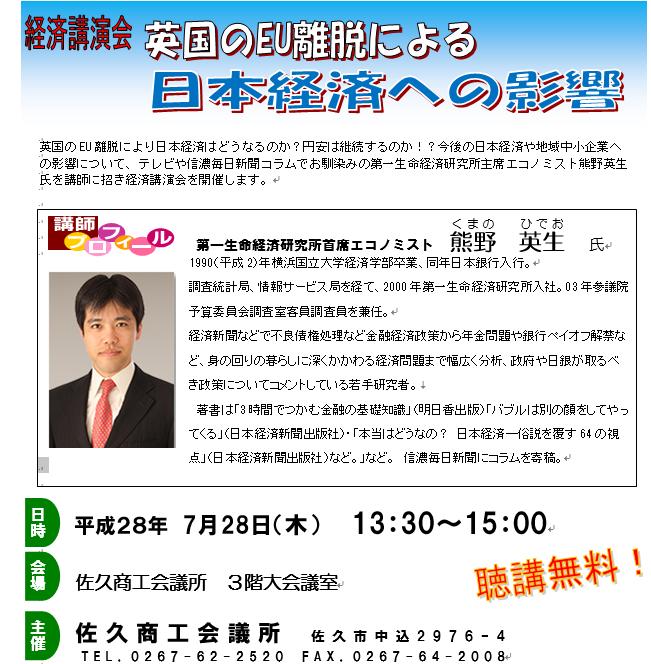 イメージ:経済講演会 英国のEU離脱による日本経済への影響