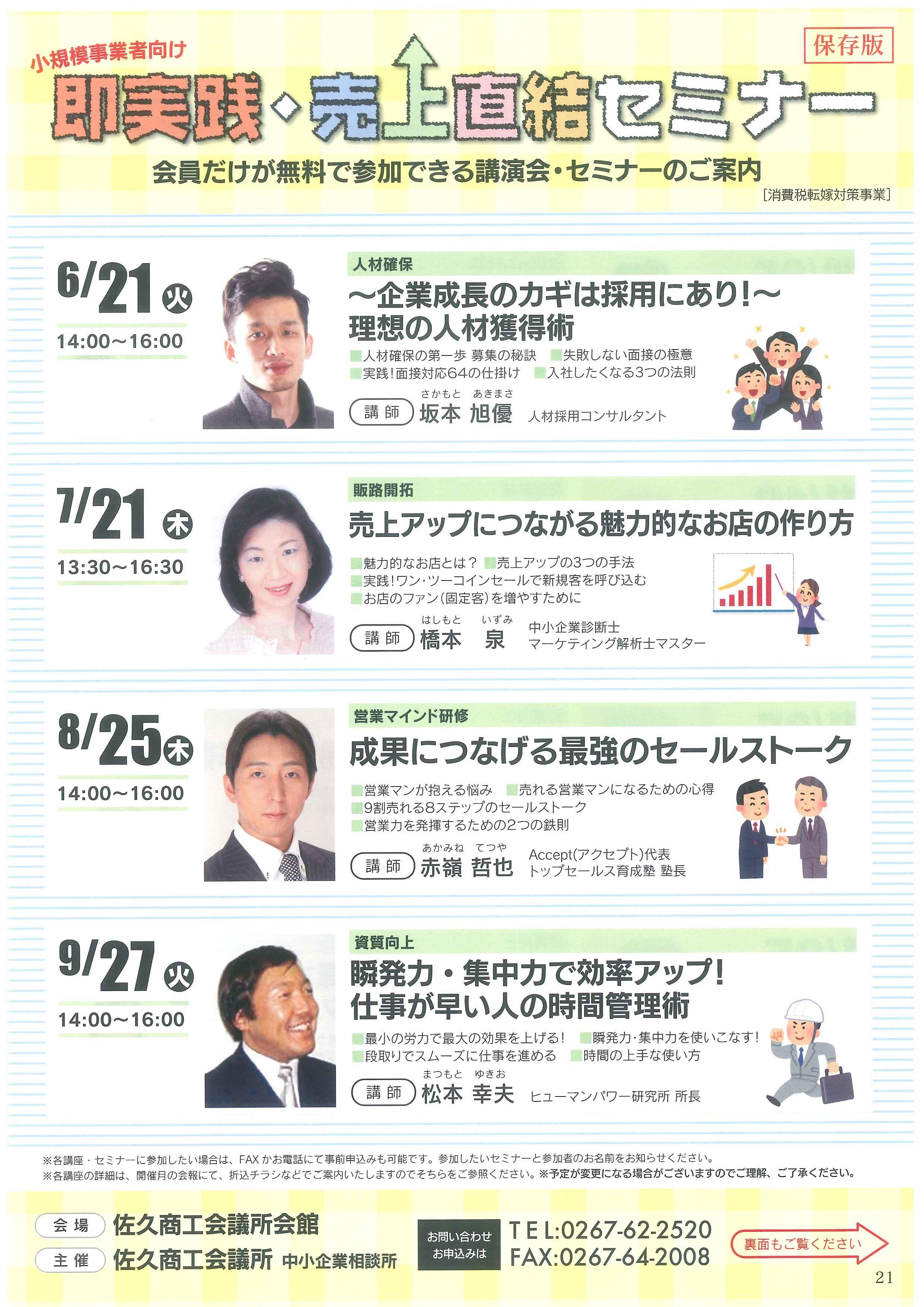 イメージ:平成28年度当所主催セミナー 年間スケジュール