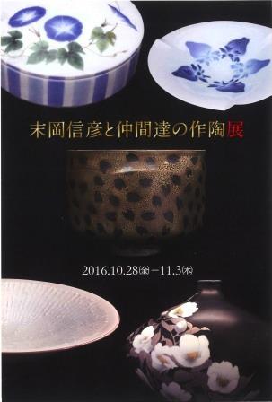 イメージ:末岡信彦と仲間達の作陶展2016.10/28(金)~11/3(木)