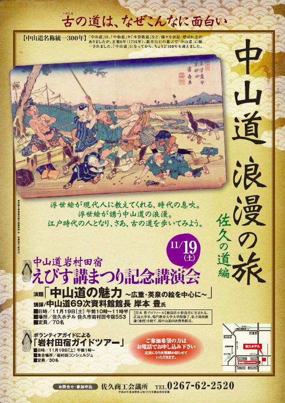 イメージ:中山道岩村田宿 えびす講祭り講演会・ツアー開催‼