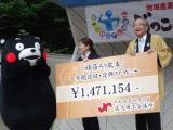 イメージ:熊本地震義援金227万1,154円を熊本商工会議所へ