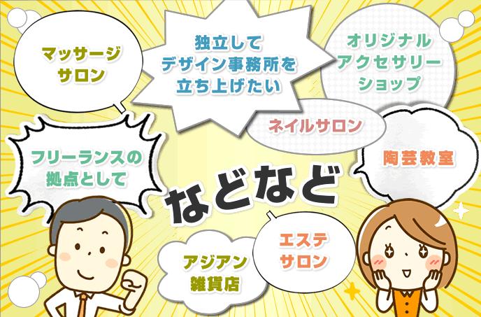 イメージ:岩村田本町商店街<チャレンジショップ入店者募集中!>