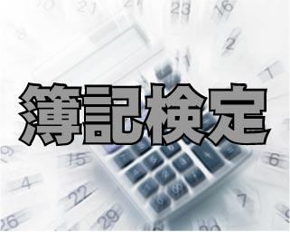 イメージ:4月から簿記検定試験「初級」がスタートします!