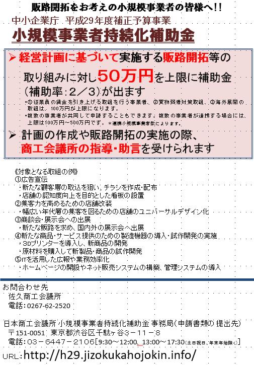 イメージ:販路開拓等の取り組みに対し50万円を上限に補助金が出ます