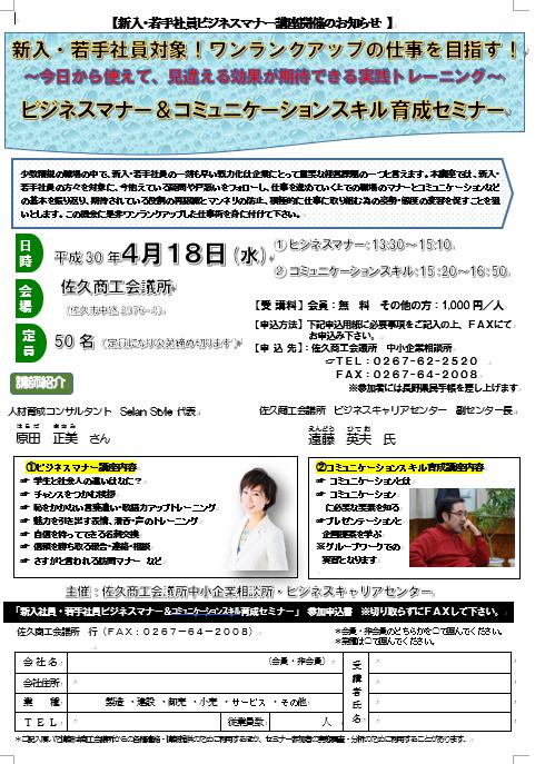 イメージ:新入・若手社員対象 ビジネスマナー&コミュニケーションスキル育成セミナー