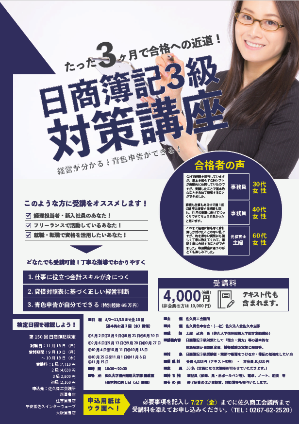 イメージ:たった3カ月で合格への近道!日商簿記3級対策講座 開催のお知らせ