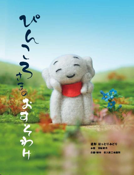 イメージ:絵本「ぴんころさまのおすそわけ」販売開始!!!