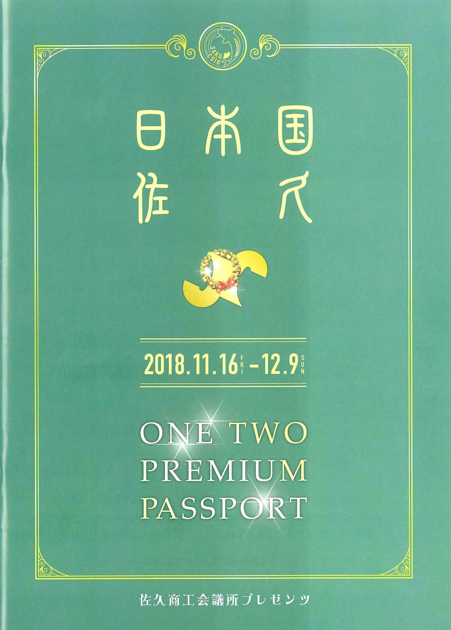 イメージ:ワンツーコインプレミアムパスポート実施中 11/16(金)~12/9(日)
