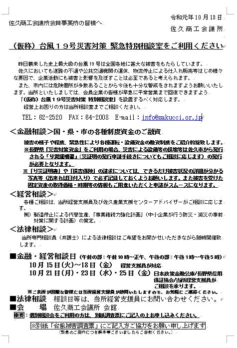 イメージ:(仮称)台風19号災害対策 緊急特別相談室をご利用ください