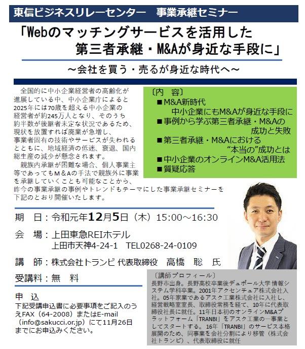 イメージ:東信ビジネスリレーセンター 事業承継セミナーのお知らせ