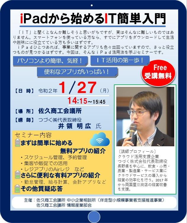 イメージ:「iPadから始めるIT簡単入門」「キャッシュレス使い方講座」開催のお知らせ