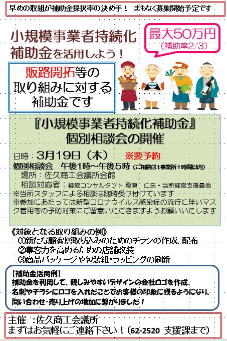 イメージ:『小規模事業者持続化補助金』 個別相談会の開催 のお知らせ
