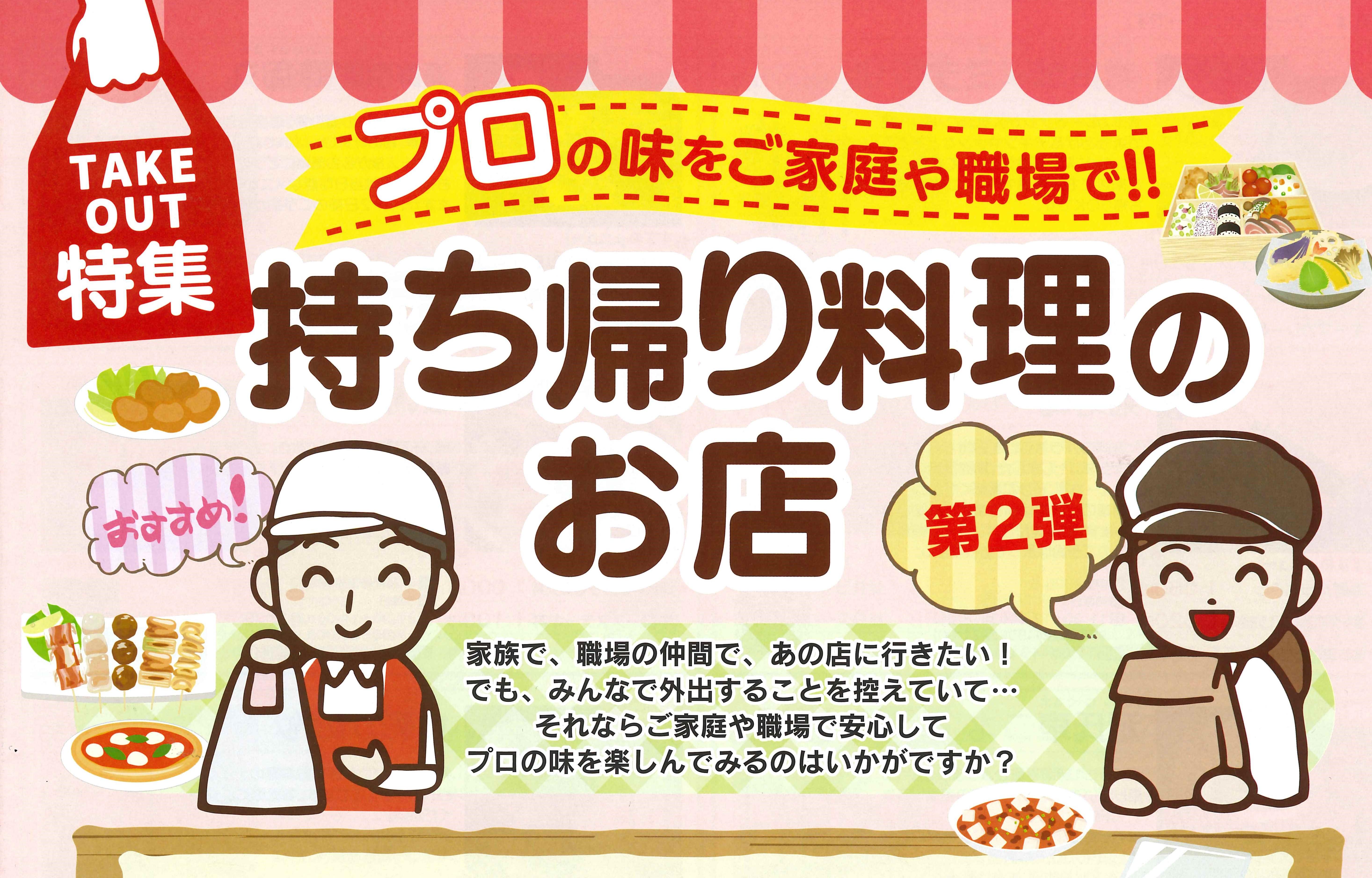 イメージ:プロの味をご家庭や職場で‼  持ち帰り料理のお店 第2弾