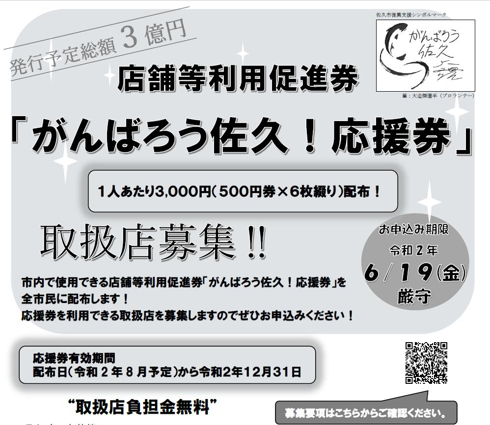佐久 市 ホームページ