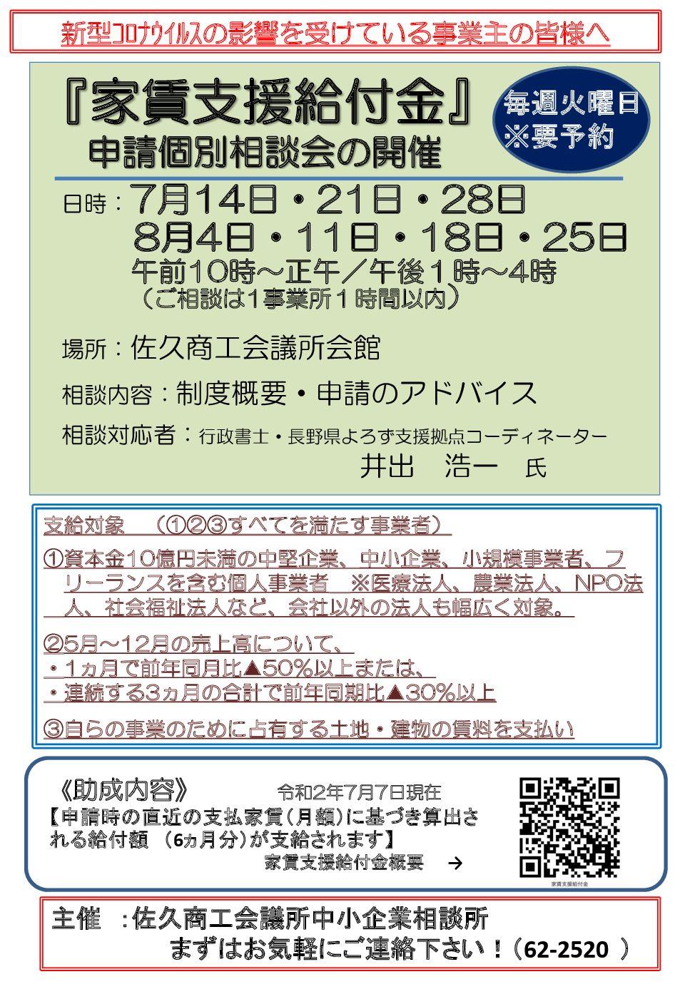 イメージ:『家賃支援給付金』   申請個別相談会の開催