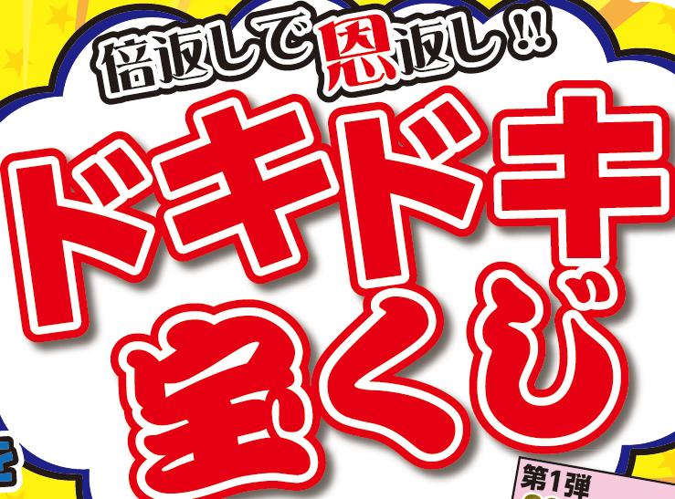 イメージ:のざわ商店街振興組合×中込商店会協同組合  合同企画  ドキドキ宝くじ!!
