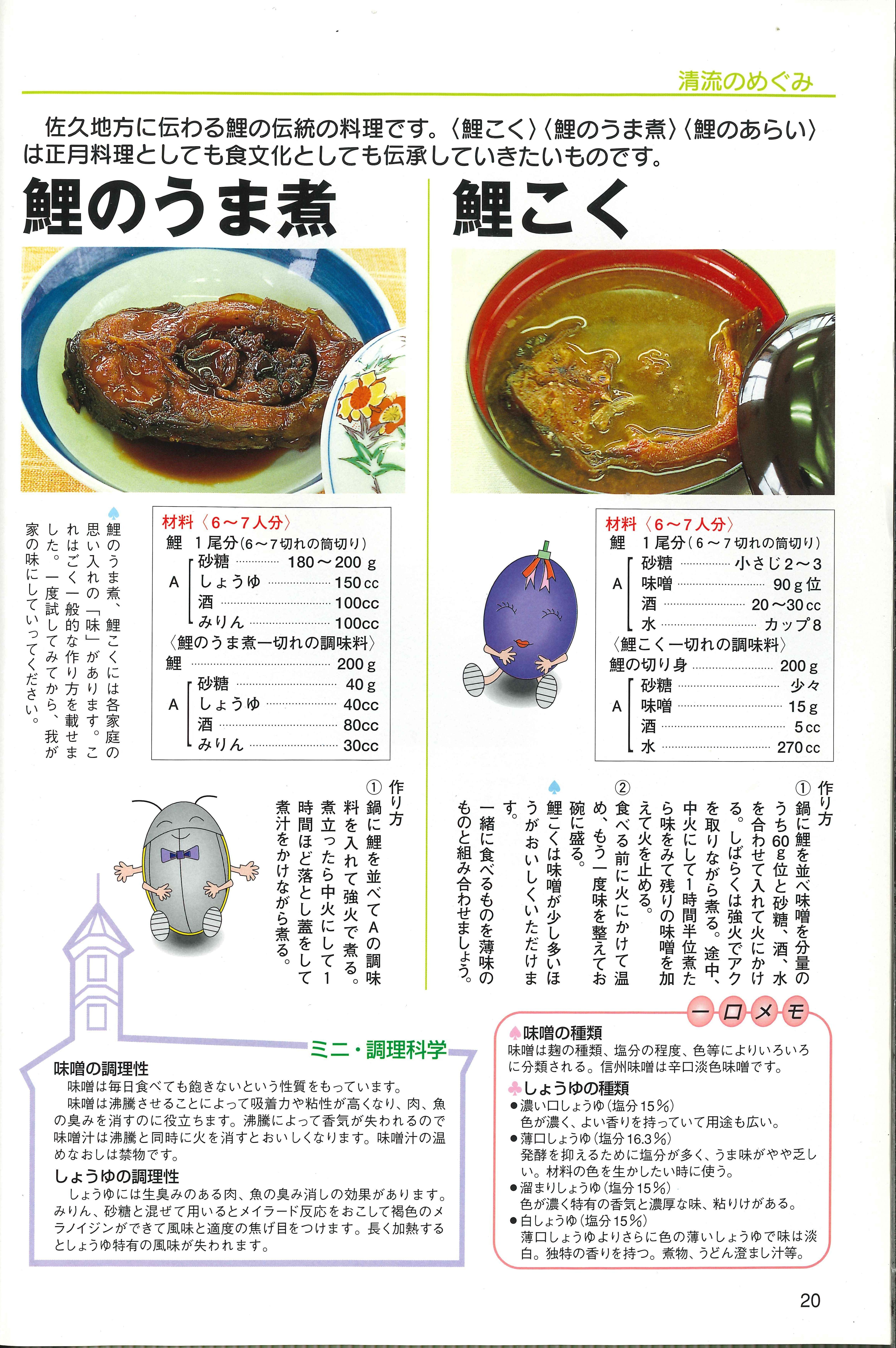 イメージ:今年も佐久の食文化でお歳とりを!~鯉のうま煮、鯉こくレシピ紹介~