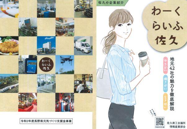 イメージ:佐久の企業紹介 冊子「わーくらいふ佐久」が完成しました!! ~地元42社の魅力を徹底解説~