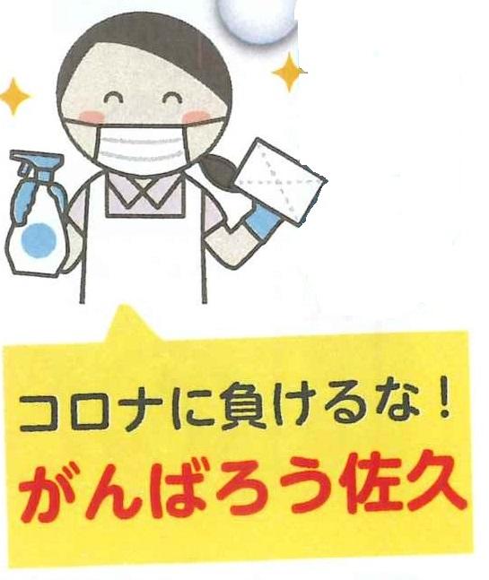 イメージ:「消毒の専門家からのアドバイス」チラシの活用について