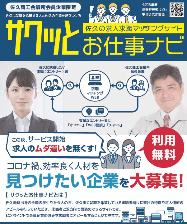 イメージ:佐久求人求職マッチングサイト 「サクッとお仕事ナビ」