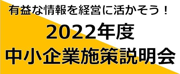 イメージ:2022年度 中小企業施策説明会開催