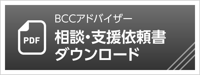 BCCアドバイザー相談・支援依頼書ダウンロード